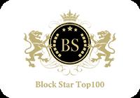 ブロックスター,Block Star Top100,ブロックスタートップ100